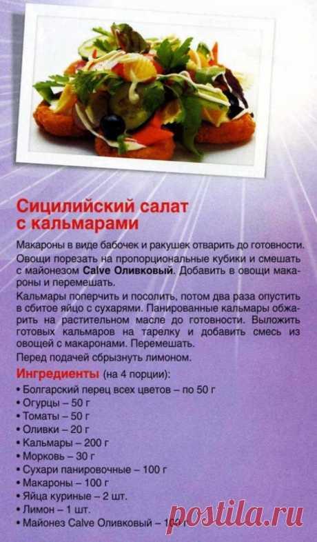 Сицилийский салат с кальмарами