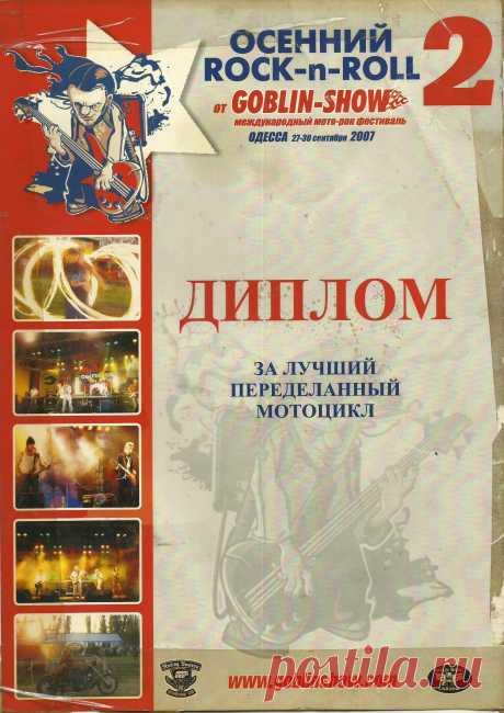 Слет в Одессе