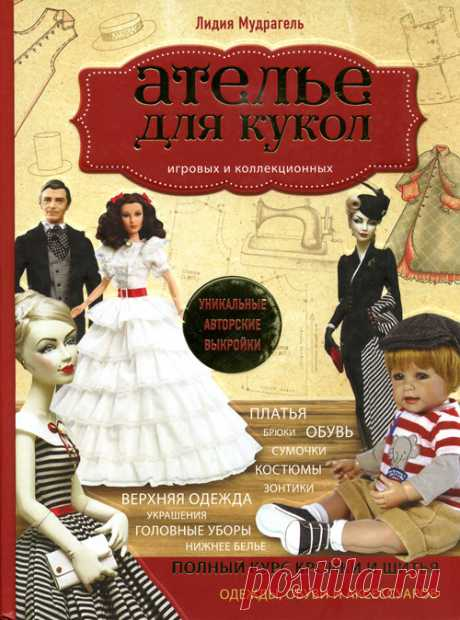 Как Вы думаете, куклы – это баловство или ….? Недавно обратила внимание на то, как много есть книг, посвященных изготовлению кукол и одежды для них.  Казалось бы, совершенно бесполезное занятие, но это не так. Есть несметное количество видов кукол – игровые и коллекционные, текстильные и фарфоровые, куклы - женщины и куклы – мужчины и др.  А что стоят вязаные фигурки – амигуруми, интерес к которым растет с каждым днем!  Читать далее …