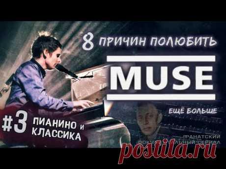 Фанатский документальный сериал о Muse. Глава 3: «Пианино и классическая музыка». Мэттью Беллами является признанным мастером игры на гитаре, этому посвящена предыдущая серия. Но не гитара была первым и, возможно, главным инструментом, а клавишные. На домашнем пианино он безупречно подбирал на слух сложнейшие мелодии, начав