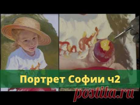 Завершаю портрет Софии - Timelapse-видео - Юрий Клапоух