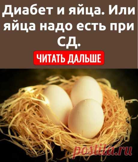 Диабет и яйца. Или яйца надо есть при СД.