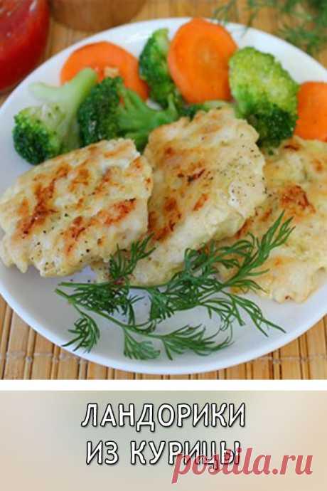 Ландорики из курицы Ландорики по этому рецепту получаются нежными и сочными. Подать можно с овощами, картофелем или рисом. Чаще всего ландорики готовят из телятины, рыбы или куриного филе, как в данном варианте.