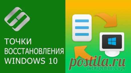 Как создать точку восстановления системы Windows 10 О точках восстановления не задумываешься, пока хотя бы раз не потеряешь какие-нибудь данные или не провозишься за настройкой новой Windows несколько часов подряд. Такова уж действительность. Вообще, д...