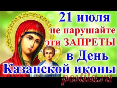 21 июля День Казанской Иконы Божией Матери. Что можно и что нельзя делать. Главные запреты Казанская