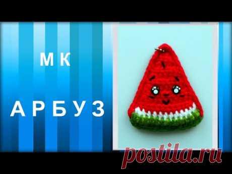 МАСТЕР-КЛАСС: АРБУЗ вязаный крючком. Crochet Watermelon. Брелок. Подарок. Для начинающих. DIY