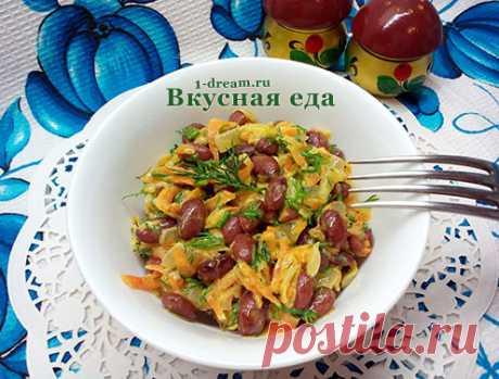 Салат из красной фасоли рецепт с морковью и луком - Вкусная еда