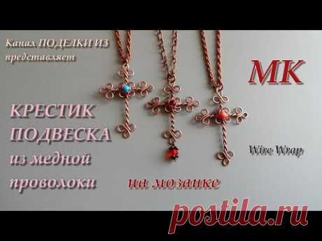 КРЕСТИК ПОДВЕСКА из медной проволоки с бисером Wire Wrap