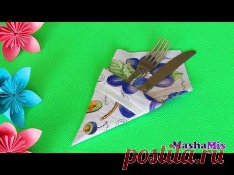 КАК СЛОЖИТЬ САЛФЕТКИ/КАРМАШЕК - YouTube