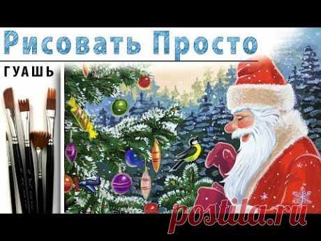 Как нарисовать НОВЫЙ ГОД гуашь! Дед Мороз и синица, новогодняя елка Рисуем Видеоурок для начинающих