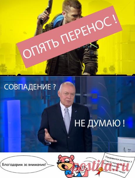 "Cyberpunk 2077 перенесли ещё на 2 месяца   Таверна ""42""   Яндекс Дзен"