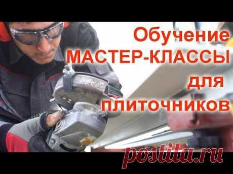 Приглашение на мастер-класс! Обучающие видео для плиточников #mVoltобучение Широкоформатная плитка