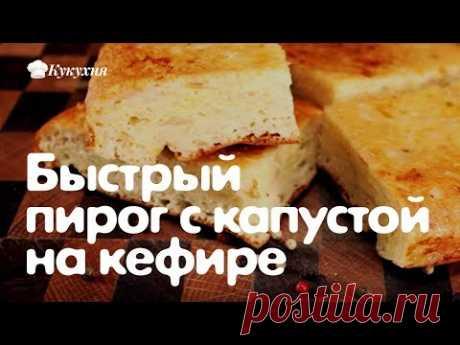 Быстрый пирог с капустой на кефире: порубил, залил — готово! - YouTube