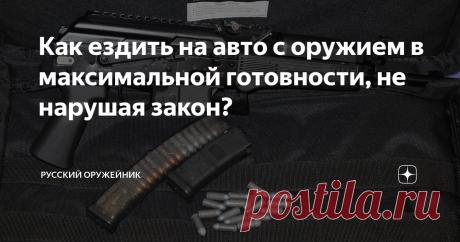 """Как ездить на авто с оружием в максимальной готовности, не нарушая закон? Иногда нужно взять с собой """"ствол"""". Но как его правильно везти в машине? Давайте попробуем разобраться !"""