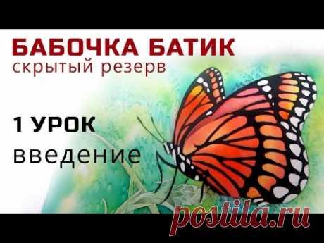 Роспись шелка Холодный батик мастер класс Бабочка, техника скрытого резерва роспись шелка Вступление