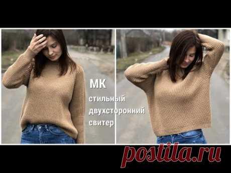 Мастер-класс стильный двухсторонний свитер полупатентной резинкой без накидов. - YouTube