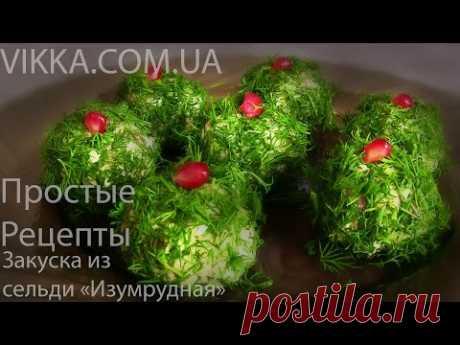 """ЗАКУСКА """"ИЗУМРУДНАЯ"""" из СЕЛЬДИ от VIKKAvideo"""