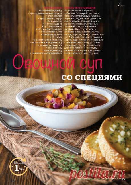 Овощной суп со специями