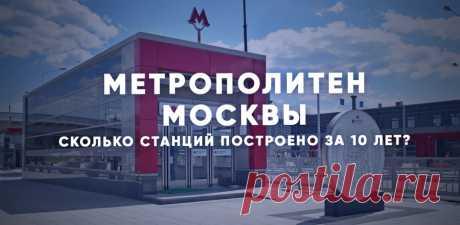 Как изменилось метро Москвы за 10 лет?
