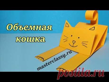 Kids paper craft. 3D paper cat. Простые Детские #поделки из бумаги. Объемная #Кошка из бумаги. Видео