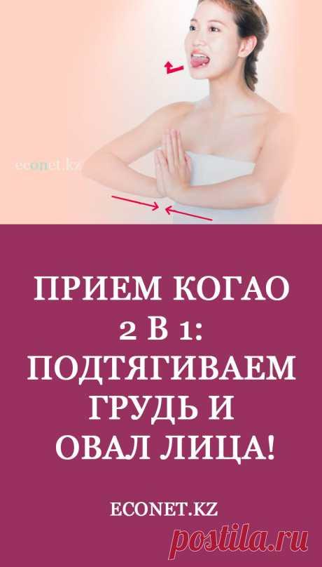 Упражнение Когао 2 в 1 позволяет за короткий срок привести в форму овал лица и грудь.