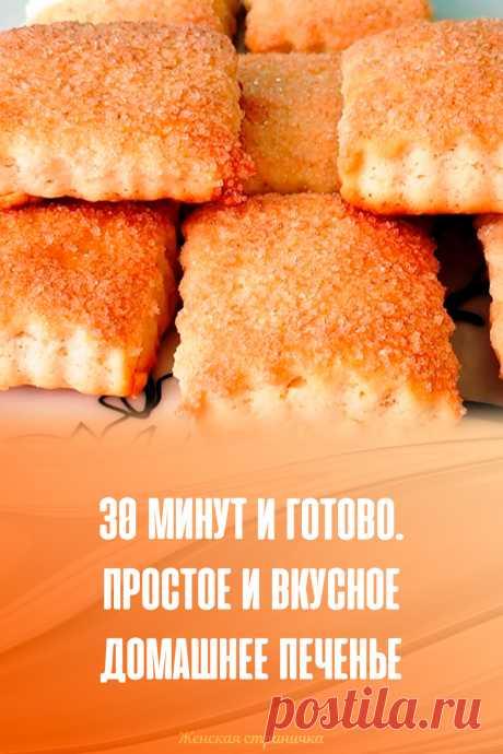 30 минут и готово. Простое и вкусное домашнее печенье