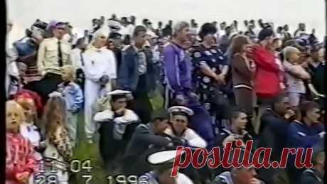 Павловск. День ВМФ -1996.