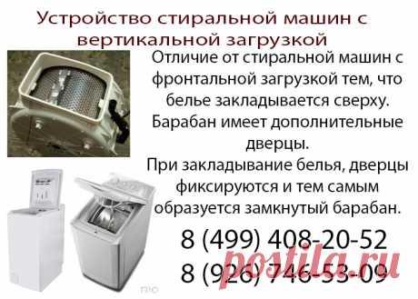 Причина поломки стиральной машины