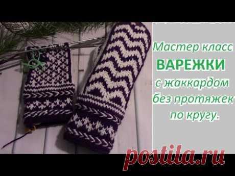 МК. ВАРЕЖКИ с жаккардовым узором без протяжек. ч. 1.