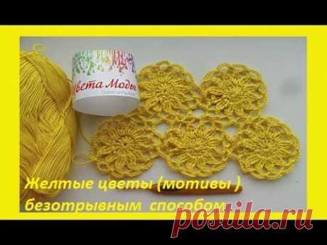 Желтые цветы (мотивы ) безотрывным способом.Crochet motifs ( узор # 110)