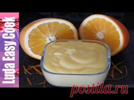 АПЕЛЬСИНОВЫЙ КУРД  -  ЗАВАРНОЙ КРЕМ на фруктовом соке - Orange Curd Recipe