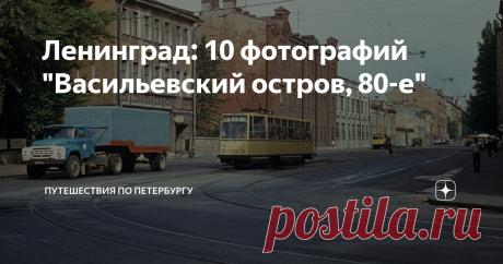 """Ленинград: 10 фотографий """"Васильевский остров, 80-е"""""""