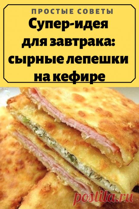 Супер-идея для завтрака: сырные лепешки на кефире Сырные лепешки на кефире — это очень вкусное блюдо, которое при этом готовится невероятно быстро. Для того чтобы сделать такое же, вам понадобятся простые продукты, которые есть у каждого дома.