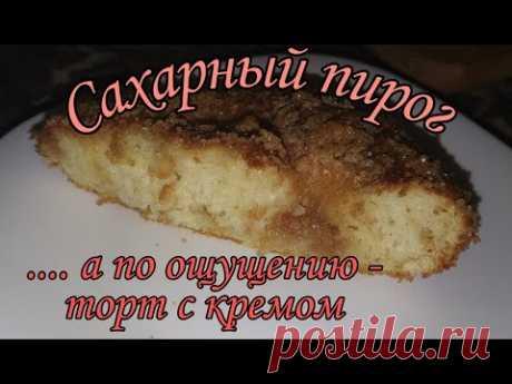 Сахарный пирог - YouTube