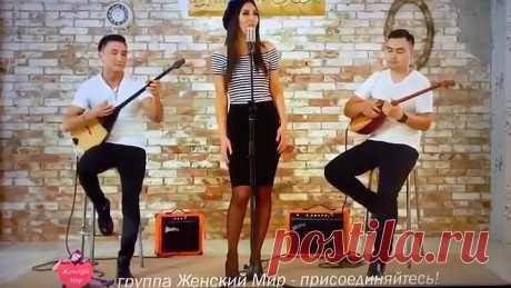 Если б не было тебя - Казахи замечательно исполнили песню!