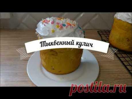 Тыквенный кулич с грецким орехом и апельсиновой цедрой