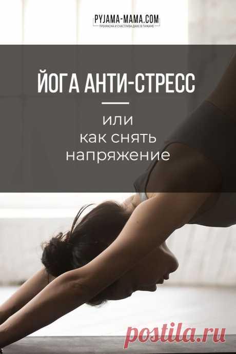 PYJAMA-MAMA | Йога анти-стресс: 5 поз для расслабления