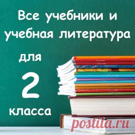 Все учебники и пособия для 2 класса! Выбрать и заказать можно здесь - fas.st/4Kfon . Бесплатная доставка по России! Учебники, рабочие тетради, тесты, прописи, решебники, проверочные работы для 2 класса!