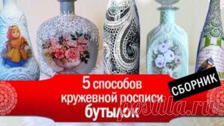 5 эффектных способов кружевной росписи бутылок | Творческая студия TAIR | Яндекс Дзен
