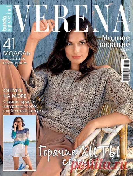 Verena. Модное вязание №2 2019