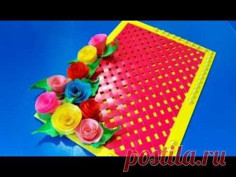 Сделать Красивый подарок День Рождения день Матери 8 Марта Трюк с Бумагой Плетенная открытка поделки