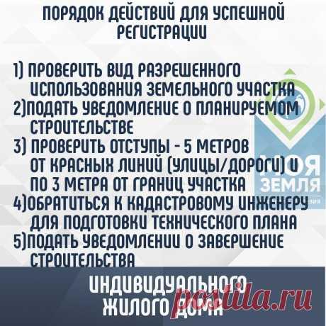 ПОЛЕЗНЫЕ ДОКУМЕНТЫ для СТРОИТЕЛЬСТВА ДОМА   Кадастровый Инженер в СПб и ЛО.   Яндекс Дзен