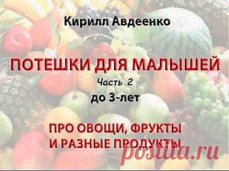 Стихи, потешки для детей о еде К.Авдеенко. Ч.2 - YouTube