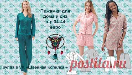 Выкройка пижамы женской вариант с шортами и брюками  размеры 34-44 евро