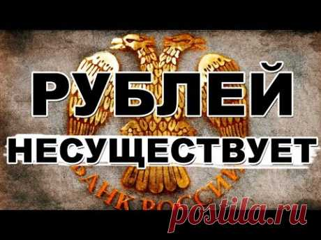 Rubles of the Russian Federation do not exist! New information on a code 810 RUR. Instruction for check