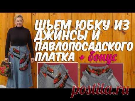 Шьем юбку БОХО из джинсы и павлопосадского платка