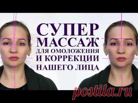 ОМОЛАЖИВАЮЩИЙ массаж лица, массаж надкостницы для коррекции лица - YouTube