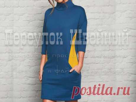 Выкройка трикотажного платья со спущенным рукавом - Переулок швейный