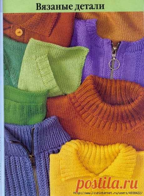 Knitted details. Knitting lessons.