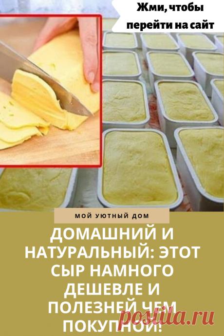 Готовим вкусный домашний сыр